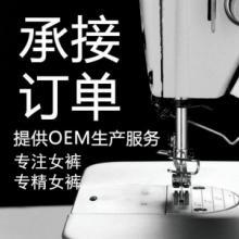 专业生产女裤厂家 OEM厂家 天猫淘宝贴牌代加工图片