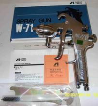 供应岩田W-71吸上式喷枪(喷漆枪)