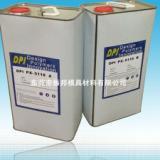供应广东东莞手板复模材料,手板复模材料PX5118树脂