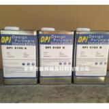 供应最好的手板复模材料,复模材料DPI6160树脂,真空注型树脂