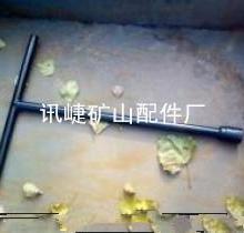 T型扳手,丁字扳手,螺旋道钉扳手 厂家及价格,铁路工具