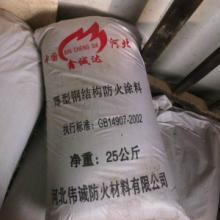供应钢结构防火涂料批发,防火涂料品种
