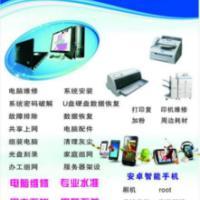 深圳福永电脑维修-快速上门维修电