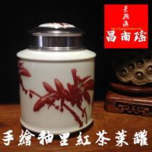 供应茶叶包装密封茶叶罐陶瓷