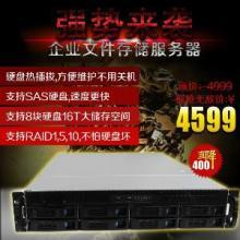 供应组装文件存储服务器