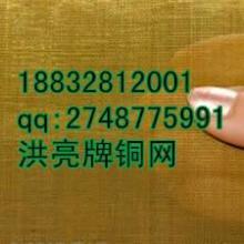 供应铜网 150目黄铜网 180目黄铜网 200目黄铜网 厂家直销图片