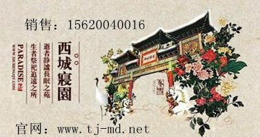 天津市西城寝园公墓