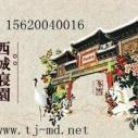 供应天津公墓网之西城寝园