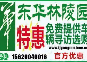 天津东华林公墓网图片
