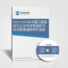 中国火锅底料行业市场深度剖析及投资前景趋势研究报告批发