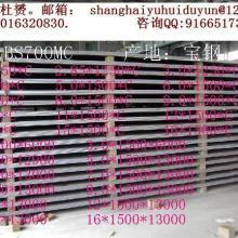 供应宝钢热轧汽车结构钢SPFH540(高强钢