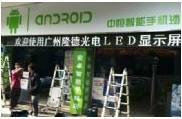 供应深圳LED单元板公司,深圳LED单元板厂家,深圳LED单元板制作