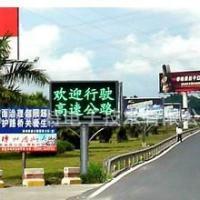 供应P3125双色显示屏 /高速路口/公路交通信息屏