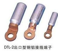 供应西安铜铝鼻子DTL-150