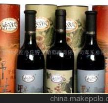 供应零度野生干红葡萄酒特级
