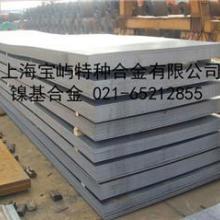 供应Incoloy926合金钢板