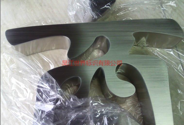 供应精品不锈钢字价格图片