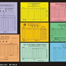 供应表格单据印刷