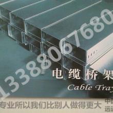 供应电缆桥架线槽