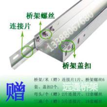 远通电缆桥架镀锌槽式电气桥架天津专业生产金属电缆桥架及盖板 机房