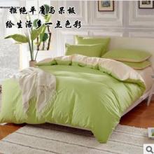 全棉纯棉家居四件套纯色双拼婚庆床品床上用品套件