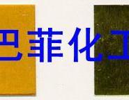巴斯夫染料黄141图片