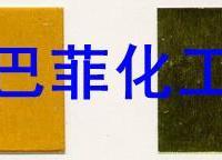 供应巴斯夫141 BASF黄141 巴斯夫染料黄141