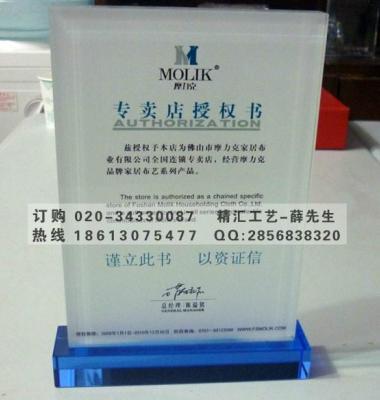 广州水晶授权牌定做图片/广州水晶授权牌定做样板图 (1)