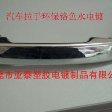 供应塑胶电镀厂汽车标牌精品塑胶电镀