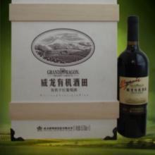 冰兰红酒商城供应国产红酒威龙葡萄酒有机酒田优级批发