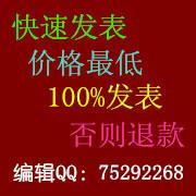 请问中国乡镇企业会计版面费多少图片