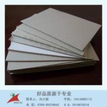 供应300G-2000GFSC双灰纸灰卡纸