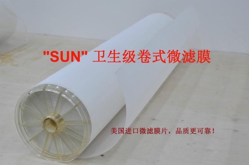SS-NF1-1812纳滤膜耐酸碱耐高温 进口材质高品质 可定制卷式纳滤膜