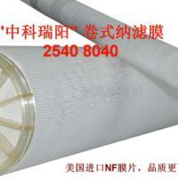 SS-NF6-2540纳滤膜 口高品质超低出厂价 进口高品质超低出厂价 北京纳滤膜制造商 可定制