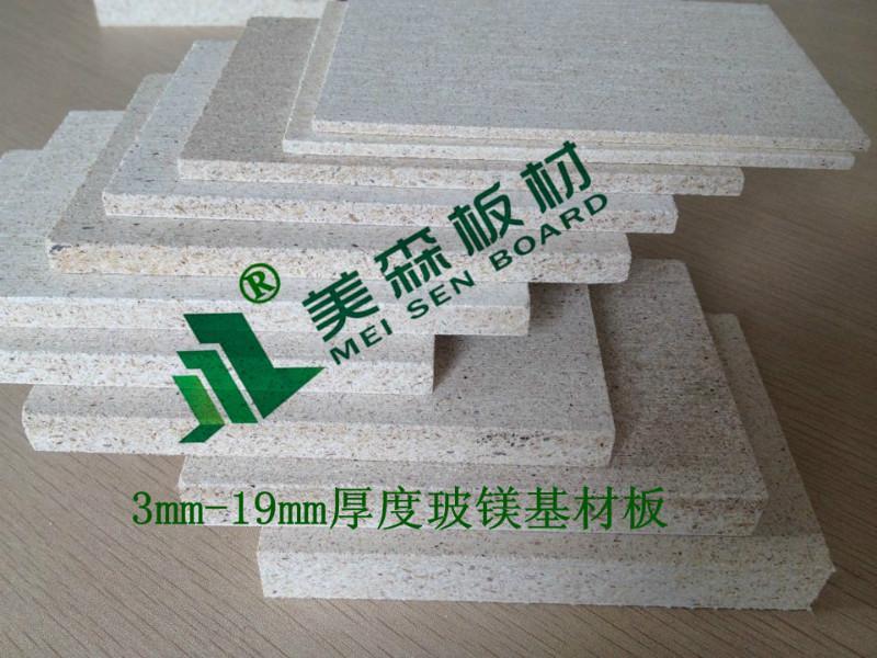 供应玻镁基材板