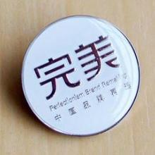 供应济南徽章制作/青岛金属徽章生产厂家