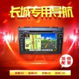 供应东莞长城哈弗H3专车专用DVD导航批发 车载DVD导航检测安装维修零售
