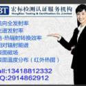 杭州碳晶电热膜远红外检测图片