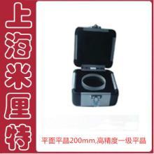 供应光学平晶250mm-圆形平晶厂家直销-平晶-一级平晶