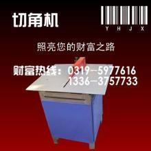 重庆高精度45度外角切角机器和45度盘踞切角机器厂家