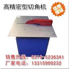 广东画框切割机器和切角机器相框机器哪个厂家的好
