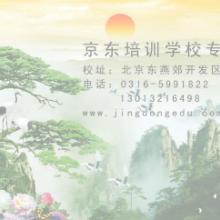 燕郊装潢设计培训学校:京东学校图片