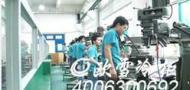 深圳市欧雪制冷设备有限公司(总部)