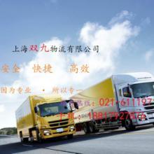 供应上海到抚州货运物流《双九》上海到抚州物流运输图片