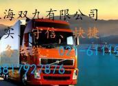 供应上海到广元专线上海到广元公司021-61119711双九物流