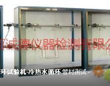 供应塑料管材冷热水循环试验机产品;塑料管材冷热水循环试验机用途批发