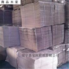 供应商品木浆