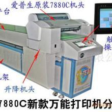 供应深圳运动用品印刷机