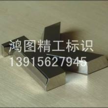 供应不锈钢字/精工不锈钢字厂家批发