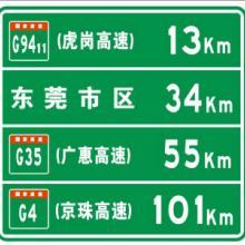 供应反光路牌供应肇庆道路反光路牌,罗定公路指示牌,包茂高速公路信宜路段招标工程